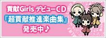 フリーダムウォーズ 貢献Girls デビューCD「超貢献推進楽曲集」 予約受付中♪