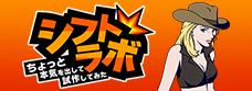 シフトラボ (無料/フリーゲーム)