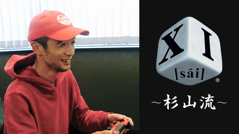 XI[sai] 杉山流 免許皆伝!